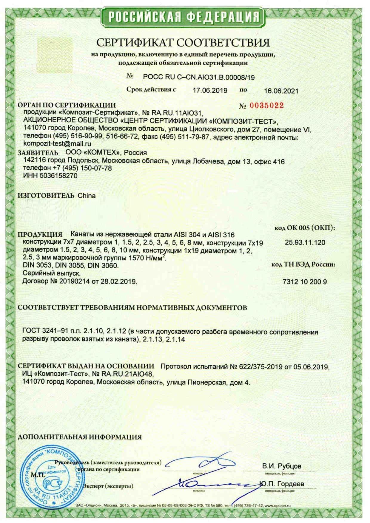 Сертификат соответствия. Срок действия с 17.06.2019 по 16.06.2021